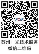 蘇州一光技術服務